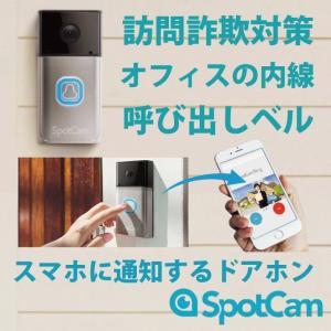 インターホン ドアホン カメラ付 ワイヤレス 防犯 スマホ通知 電池式 屋外対応 訪問詐欺対策 介護 コールボタン SpotCam-Ring|hdc