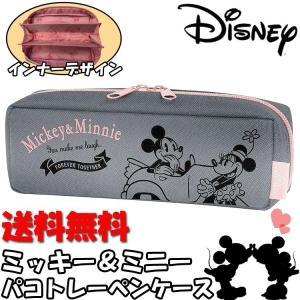 ミッキー ミニー パコトレーペンケース グレー 灰色 Disney ディズニー カミオジャパン 筆記用具 筆箱 ミキミニ メンズ レディース キッズ 子供【送料無料】|hdc