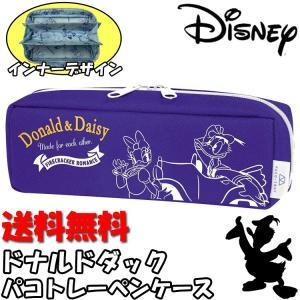 ドナルド デイジー パコトレーペンケース ブルー 青 Disney ディズニー カミオジャパン 筆記用具 筆箱 文具入れ メンズ レディース キッズ 子供 送料無料|hdc
