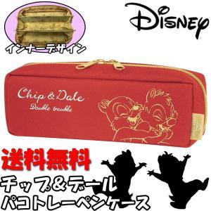 チップ&デール パコトレーペンケース レッド 赤 Disney ディズニー カミオジャパン 筆箱 文具入れ 文房具 子供 メンズ レディース キッズ【送料無料】|hdc