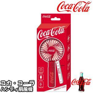 世界中で愛されているCoca-Cola(コカ・コーラ)。別称Coke(コーク)。 コカ・コーラから、...