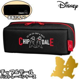 チップ デール パコトレーペンケース ブラック 黒色 Disney カミオジャパン ビッグキャパ 筆箱 ディズニー 文房具 チデ チプデ ペンポーチ|hdc