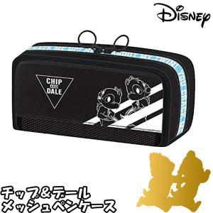 チップ デール メッシュペンケース ブラック  ディズニー Disney カミオジャパン 筆箱 メール便送料無料|hdc
