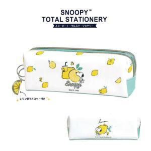 スヌーピー ペンケース 筆箱 ホワイト レモン 檸檬 PEANUTS SNOOPY カミオジャパン ペンポーチ 定形外郵便送料無料|hdc