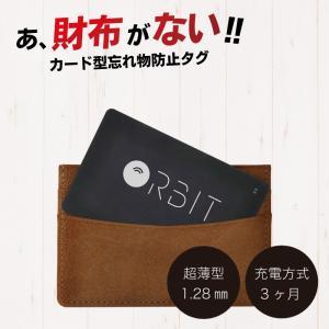 忘れ物防止カード 財布 紛失防止 GPS トラッカー 忘れ物防止タグ 盗難対策 盗難防止タグ 防犯 FINDORBIT ファインドビット|hdc
