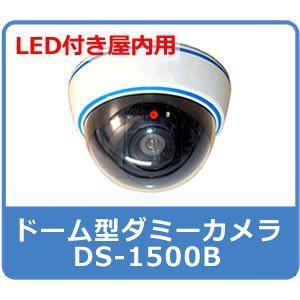 ダミーカメラ 防犯カメラ 監視カメラ 家庭用 屋内 ドーム DS-1500B|hdc