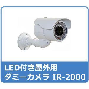 ダミーカメラ 防犯カメラ ダミー 家庭用  屋外 バレットタイプ IR-2000|hdc