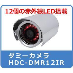ダミーカメラ・防犯カメラ LED付き屋外対応タイプ  HDC-DMR12IR|hdc