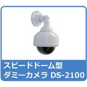 ダミーカメラ 防犯カメラ 監視カメラ 家庭用 屋内 ドーム タイプ DS-2100|hdc
