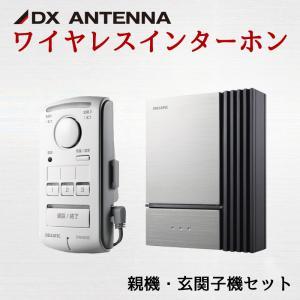 インターホン ワイヤレス 無線 ドアホン  ドアチャイム DWP10A1 |hdc