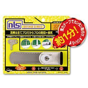 セキュリティ用品 はいれーぬ鍵付き DS-H-15 日本ロックサービス|hdc