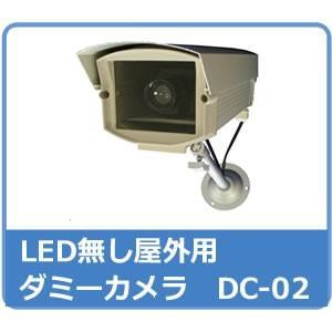 ダミーカメラ 防犯カメラ ダミー 家庭用 屋外対応ハウジングタイプ DC-02|hdc