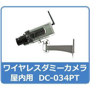 ダミーカメラ 防犯カメラ 家庭用 屋内 ワイヤレス型 ダミーカメラ DC-034PT|hdc