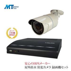 防犯カメラ セット 録画 家庭用 210万画素  バレット 防犯カメラ レコーダーセット DVR-HDC01HD|hdc