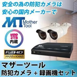 防犯カメラ 2台セット 屋外 家庭用 210万画素 バレット 防犯カメラ セット DVR-HDC01HD カメラ2台セット|hdc