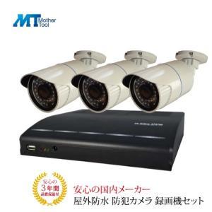 防犯カメラ 3台 録画機 屋外 レコーダーセット バレット 防犯カメラ  DVR-HDC01HD  カメラ3台セット|hdc