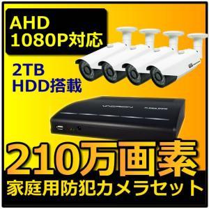 防犯カメラ 4台セット 屋外 AHD 210万画素 防犯録画機 セット DVR-HDC01HD4|hdc