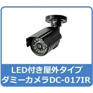 ダミーカメラ  防犯カメラ 家庭用 屋外型  防滴型 ダミーカメラ DC-017|hdc