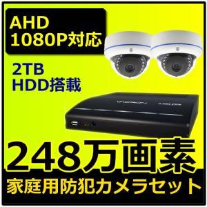 防犯カメラ 録画 家庭用 ドーム型 防犯カメラ セット DVR-HDC08HD 2台セット|hdc