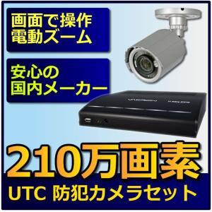 210万画素 防犯カメラ+ 録画機 DVRセット DVR-HDC02UTC|hdc
