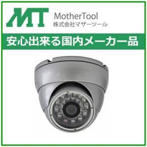 防犯カメラ 屋外 赤外線内蔵ドーム型 家庭用防犯カメラ MTC-RD3IR|hdc