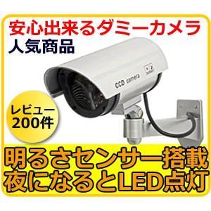 防犯カメラ ダミー ダミーカメラ  家庭用  屋外 バレットタイプ HDC-027IR|hdc