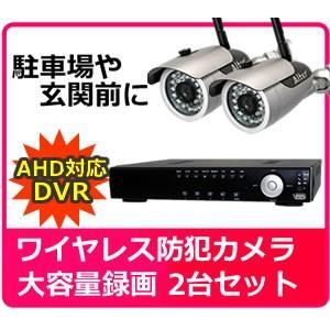 防犯カメラ 2台  ワイヤレス 屋外用  防水 家庭用 無線監視カメラ 2台 セット  DVR-HDC04DX2|hdc