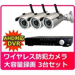防犯カメラ ワイヤレス 3台 屋外用  防水 家庭用 無線監視カメラ  レコーダーセット  DVR-HDC04DX3|hdc