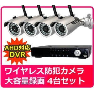 防犯カメラ 4台セット ワイヤレス 屋外用  防水 家庭用 無線 監視カメラ 4台 レコーダーセット  DVR-HDC04DX4|hdc