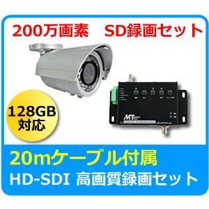 ハイビジョン防犯カメラセット HDC-SDI02 セット|hdc