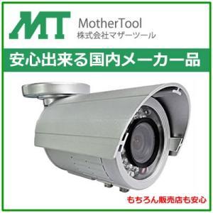 防犯カメラ HD-SDI対応  210万画素 防水型高画質 MTW-S35SDI  |hdc
