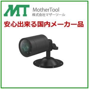 防犯カメラ 屋外 水中対応レンズ搭載・防水 小型 MTW-2120H|hdc