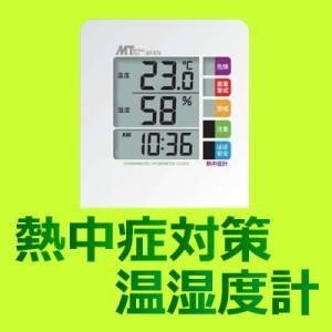 熱中症計 熱中症 熱中症指数計 WBGT 健康 夏対策 子供 新生児 室温管理 温度計 湿度計 熱中症対策 マザーツール MT-874 メール便 送料無料|hdc