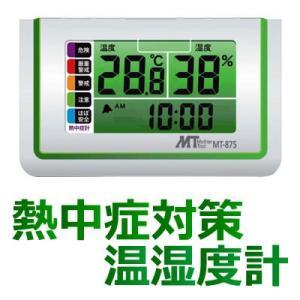 熱中症 指数モニター 室内温度 卓上型 熱中症指数計(WBGT) MT-875 熱中症計|hdc
