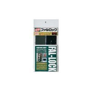 超強力マジックテープ ファルロック (3枚セット)|hdc