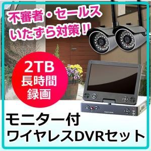 防犯カメラ ワイヤレス 屋外 ワイヤレス防犯カメラ(2台)&10.1インチモニター内蔵 防犯録画機セット DVR-HDC06WM2 (2TB)|hdc