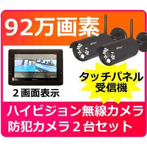 防犯カメラ ワイヤレス /無線 防犯カメラ SDカード録画タイプ ハイビジョン AT-8801  ワイヤレスカメラ2台セット|hdc