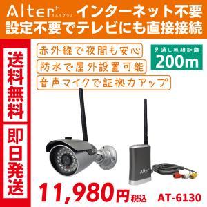 防犯カメラ ワイヤレス 屋外対応 家庭用 AT-6130|hdc