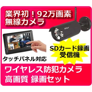 防犯カメラ  ワイヤレスカメラ SDカード 録画タイプ ハイビジョン 92万画素  無線 防犯カメラ AT-8801|hdc