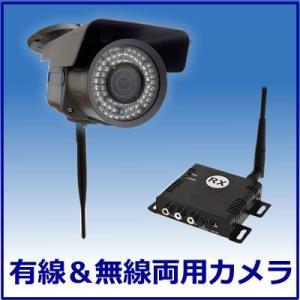 防犯カメラ ワイヤレス/防犯カメラ 無線/ワイヤレス 防犯カメラ 屋外  防水・夜間対応・有線接続対応 ハイブリット無線カメラ HDC-TRR83F-SET|hdc