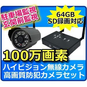 防犯カメラ ワイヤレス 屋外 SD録画セット100万画素  HDC-No2|hdc