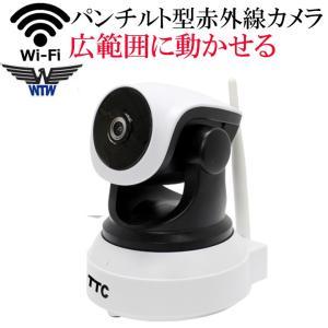 100万画素 屋内用 パンチルト 赤外線 IPネットワークカメラ 【TTC-IP003】|hdc