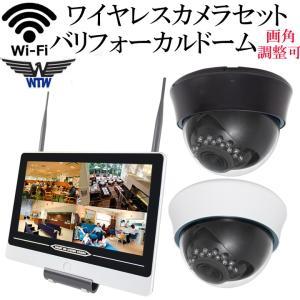 ドーム型 バリフォーカルレンズ ワイヤレス防犯カメラ 220万画素 WI-FI環境対応 HDC-EGR08 WTW-EGDR219WSE WTW-EGDR22BHE2 イーグル NVR hdc