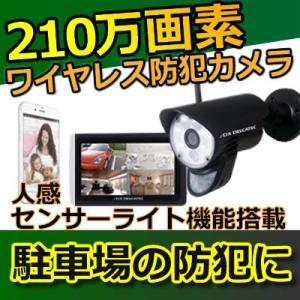 ワイヤレスカメラ 防犯カメラ DXアンテナ SDカード 録画 WSC610S セット|hdc