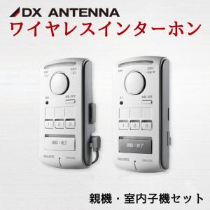 インターホン ワイヤレス 無線 ドアホン  DWP10A2 室内親機・室内子機セット|hdc