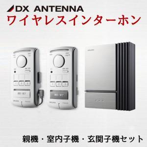 ワイヤレス インターホン ドアホン ドアチャイム 二箇所同時受信タイプ DWP10A3 親機・玄関子機+室内子機セット|hdc