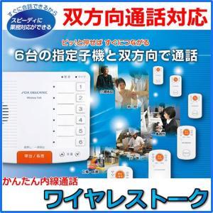 ワイヤレス インターホン WCP10CS6 ワイヤレストーク ドアホン|hdc