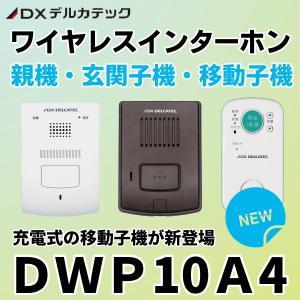 ワイヤレス インターホン 充電式 玄関子機+室内親機+移動子機 セット DWP10A4 アポ電 対策 アポ電強盗 DXアンテナ DXデルカデック|hdc