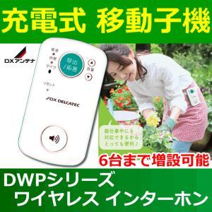 ワイヤレスインターホン 増設用 屋内 充電式 移動子機 DWM10A2|hdc