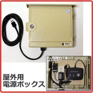 電源ボックス ブレーカーボックス 防犯カメラ 録画機 ブレーカーボックス 屋外電源 録画機収納ボックス コンセント 延長ケーブル HDC-B310|hdc